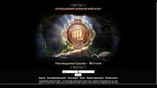 Видео Гайд по игре Легендарный Бойцовский Клуб (legbk.com)(, 2014-01-11T15:17:45.000Z)