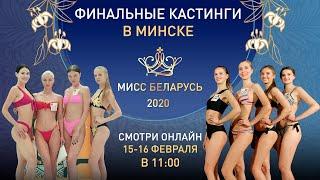 Кастинг «Мисс Беларусь-2020», Минск, 1 день, онлайн-трансляция