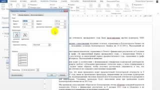 Как настроить поля в документе Microsoft Word 2013