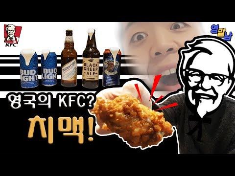 영국의 KFC 치킨, 치맥은?? – 영국에는 치맥이 없다고!? (리얼사운드)