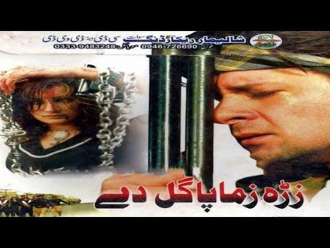 !Pashto New Old Telefilm Zra Zama Pagal Di Arbaz Khan Saher Khan Swati Jandad Khan