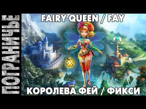 видео: prime world ► Фея fairy 26.12.14 (2)