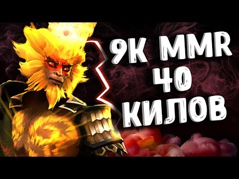видео: 9k mmr 40 УБИЙСТВ - alohadance monkey king dota 2