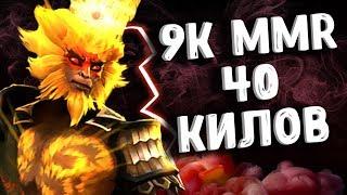 9K MMR 40 УБИЙСТВ - ALOHADANCE MONKEY KING DOTA 2