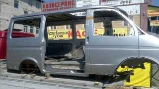 Кузов ГАЗ 2217 Соболь Баргузин в металле окрашенный