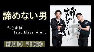 Mass Alert - 小さな one for all feat.BAKI