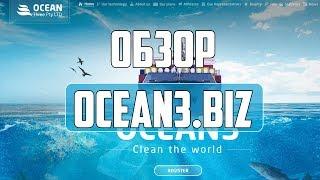"""Обзор и отзывы о проекте """"Ocean3"""" - Хайп Мониторинг инвестиционных проектов RichMonkey.biz"""