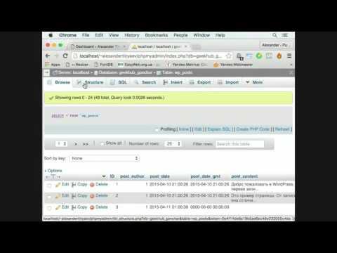 Lesson 18.2. Wordpress. Wordpress under the hood