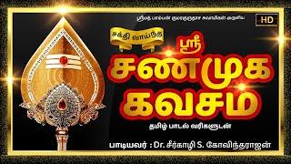 சண்முக கவசம் | Shanmuga Kavasam Full with Tamil Lyrics | Dr. Seerkazhi S.Govindarajan | தமிழ் வரிகள்