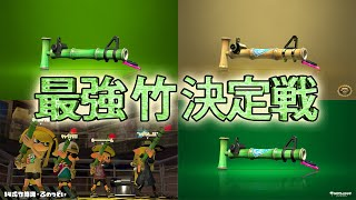 【スプラトゥーン2】検証!フェスで最強の竹はどれ?【実況】Splatoon2