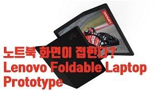 세계 최초 접을수 있는 화면을 탑재한 Lenovo Foldable Laptop Prototype 소개 영상 (ft. Yogabook)