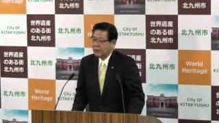 平成28年1月14日北九州市長定例記者会見