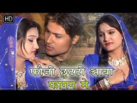 Rajasthani Song 2017 - Fauji Chuti Aayo gagan me...