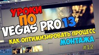 видео Скачать SONY Vegas Pro 11, 12, 13, 14 для ПК