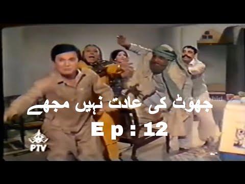 Joot Key Adat Nahe Mojey ( Episode 12 ) Ismail Shahid`s Urdu Funny Drama
