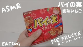 【ASMR】パイの実 完熟いちご /PIE no MI strawberry -Japan snack - #87