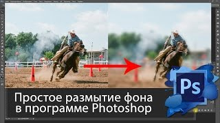 Урок 04 - Простое размытие фона в программе Photoshop(Иногда бывает так, что фон ухудшает передний план изображения, и нужен какой-то выход. Даже если объект на..., 2016-12-24T16:20:19.000Z)