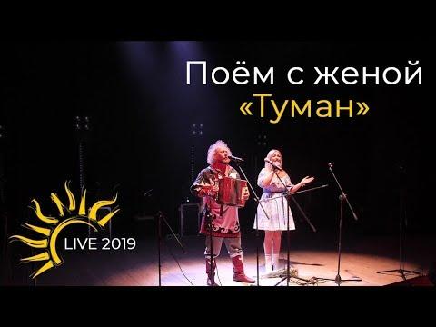 Поём с женой - Туман Live 2019