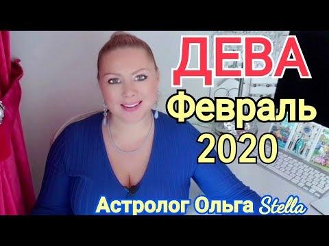 ДЕВА ГОРОСКОП на ФЕВРАЛЬ 2020/ РЕТРОГРАДНЫЙ МЕРКУРИЙ в ФЕВРАЛЕ 2020