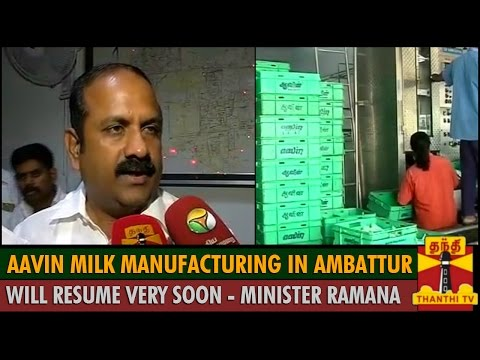 """Aavin Milk Manufacturing in Ambattur will resume very soon"" - Minister Ramana"