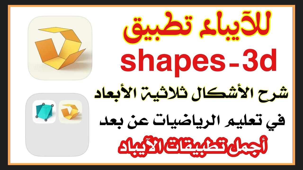 تطبيق shapes-3d أجمل تطبيقات الآيباد للأشكال ثلاثية الأبعاد في الرياضيات