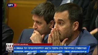 Εισήγηση Αλέξη Τσίπρα στο υπουργικό συμβούλιο