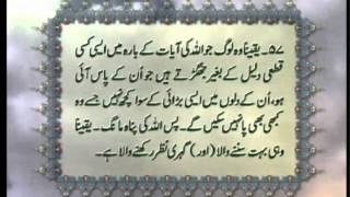 Surah Al-Mu'min (Chapter 40) with Urdu translation, Tilawat Holy Quran, Islam Ahmadiyya