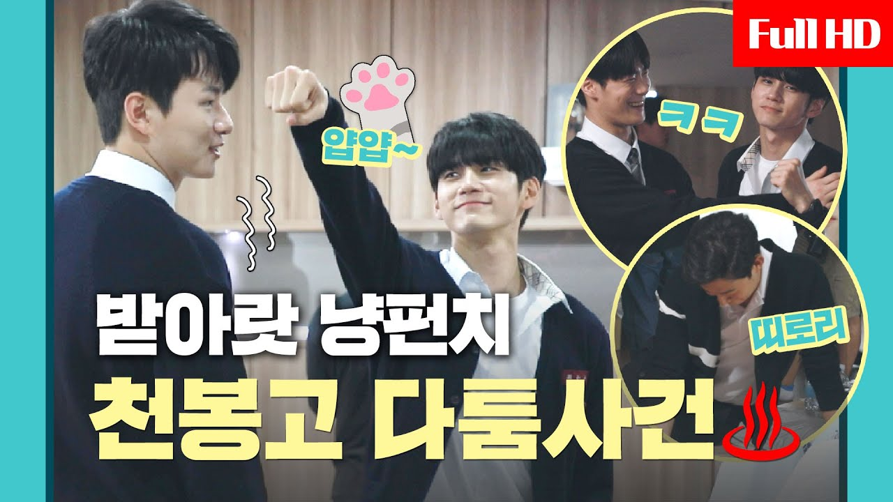 Here's How Ong Seong Wu's Emotional Scene Was Filmed, But