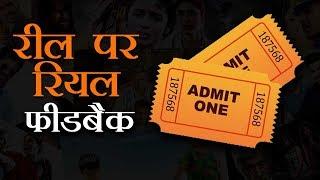 Zero Movie Review- छोटे बऊवा सिंह ने जीता दर्शकों का दिल, फिर फॉर्म में लौटे शाहरुख खान