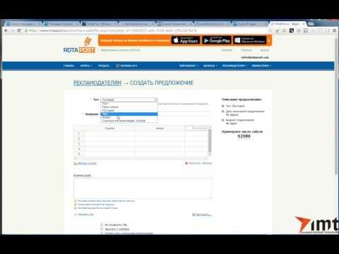 видео: Типы предложений в rotapost