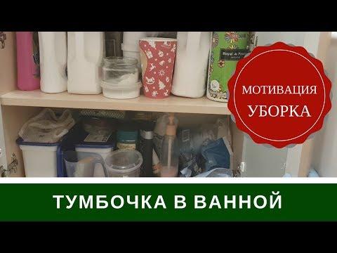 Уборка В Ванной Комнате В Тумбочке: Мотивация