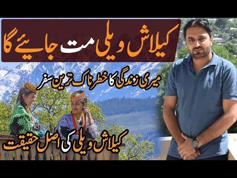Download Don't Go To Kalash Valley   Qazi Shafiq