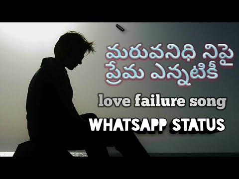 Maruvanidi Neepai Prema Ennatike Love Failure Song Whatsapp Status Song