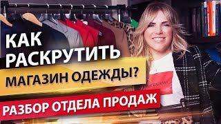Как раскрутить магазин одежды? Способы привлечения клиентов и увеличения продаж в магазине одежды.
