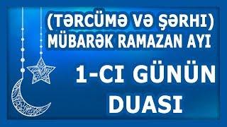 Mübarək Ramazan Ayı 1 Ci Günün Duası Tərcümə Və şərhi