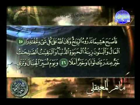 sourate al kahf maher maaiqli mp3
