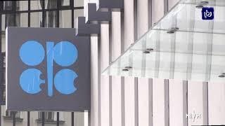 النفط يرتفع لليوم الخامس بدعم من توقعات تمديد خفض الإنتاج - (10-9-2019)
