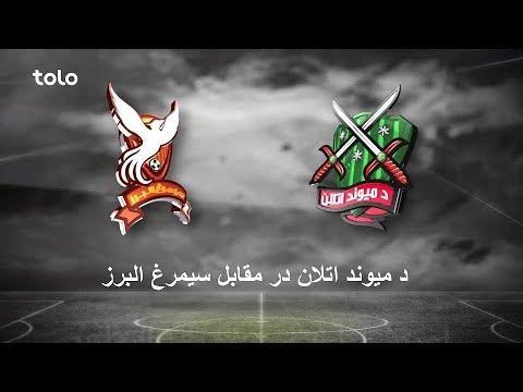 APL 2017: De Maiwand Atalan VS Simorgh Alborz - Full match