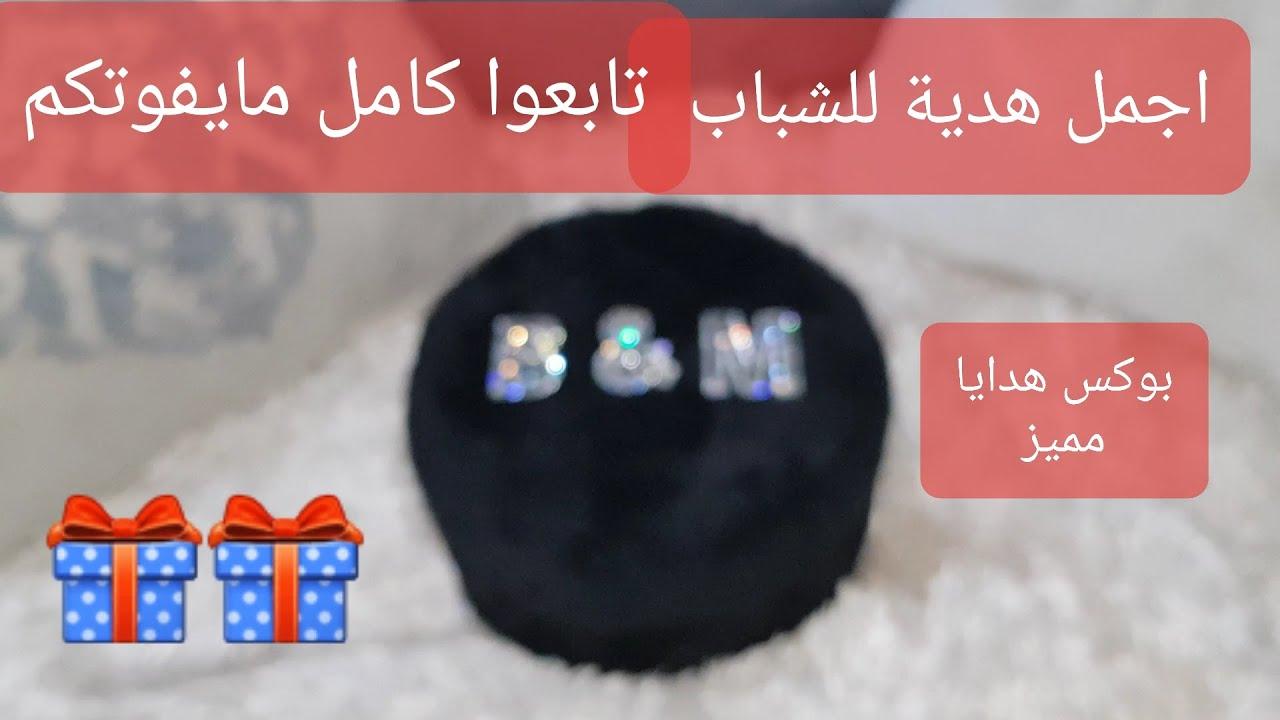 اجمل بوكس هدايا للشباب مجموعه هدايا رجاليه Youtube