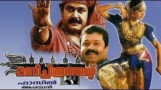 Manichitrathazhu 1993: malayalam full movie | #malayalam movie online | mohanlal movies | shobana