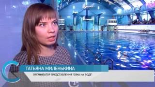 """Новогодняя ёлка всплыла в бассейне """"Саратов"""""""