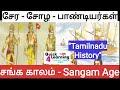Sangam Age in Tamil | Chera Chola Pandya History in Tamil | TNPSC History in Tamil |