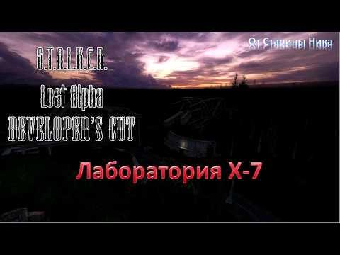 S.T.A.L.K.E.R. Lost Alpha Developer's Cut 1.4007 - Прохождение лаборатории Х-7