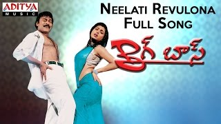 Neelati Revulona Full Song II Big Boss Movie II Chiranjeevi, Roja