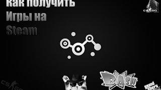 как получить игры на steam бесплатно [Актуален] 06.01.2016
