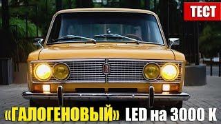 Галогеновый LED, или тест светодиодных ламп на 3000K