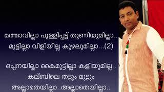 Aliyare Kalliyana Puthuma Chollan karaoke with lyrics