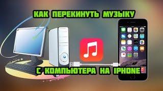 Как перекинуть музыку с компьютера на iPhone ?[2016!!](В этом видео я покажу вам как перекинуть музыку с Компьютера на любое iOS устройство , в моем случае это -iPhone..., 2016-01-16T23:43:36.000Z)