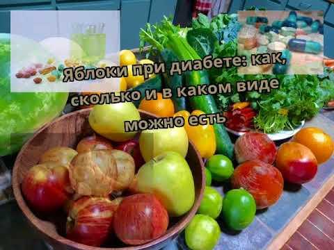 Яблоки повышают сахар в крови
