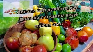 Яблоки при диабете: как, сколько и в каком виде можно есть